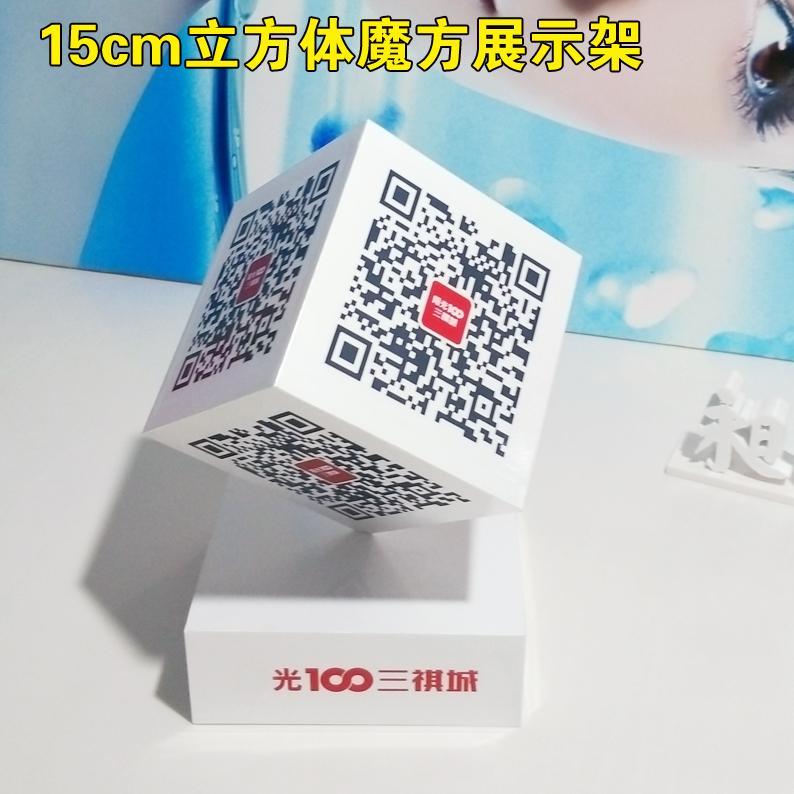 可旋转立体二维码摆件定制桌面吧台摆件立方体魔方展示魔方道具