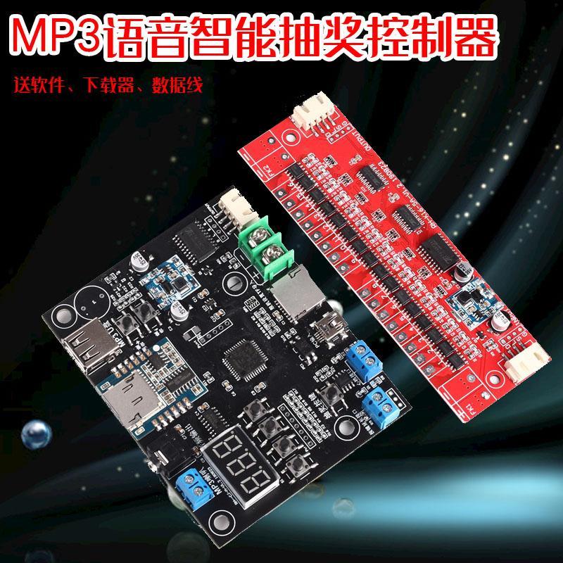LED智能抽奖控制器随机网红墙真人语音MP3报奖可编程送软件包教会