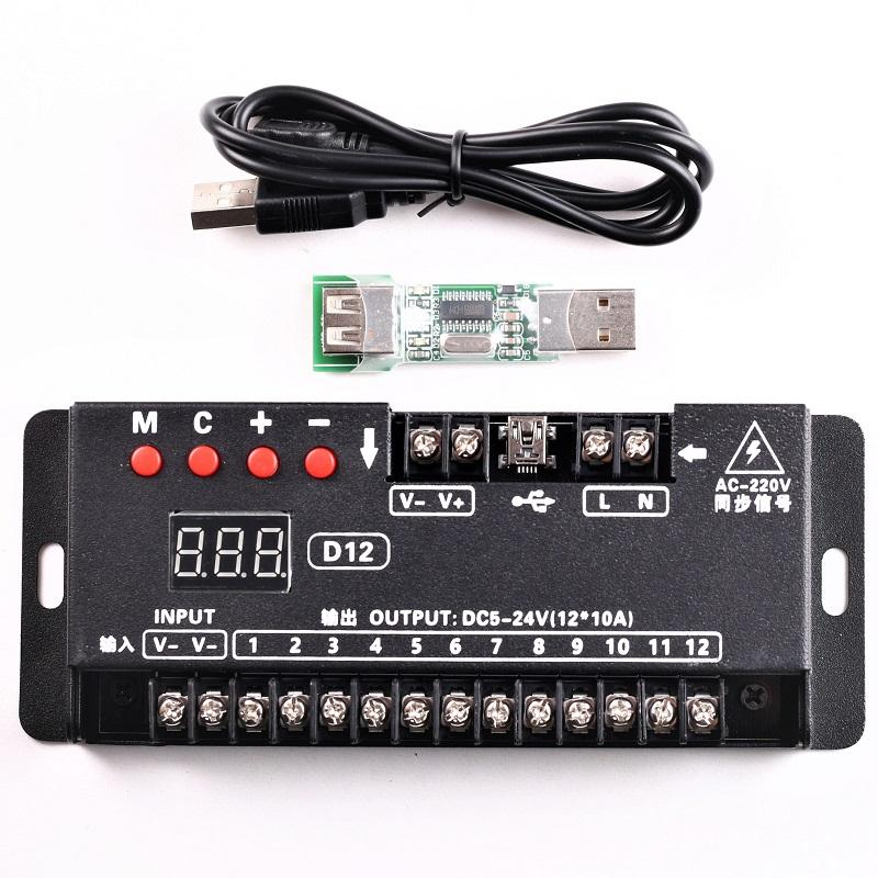 单色led控制器可自编程七彩5-24V动感跑马调变光扫描流水RH-D12路